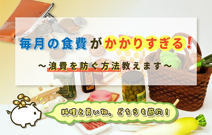 食費を減らしたい!簡単な節約方法を【料理】と【買い物】で解説します