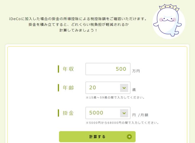 iDeCo公式サイトにある「かんたん税制優遇シミュレーション」