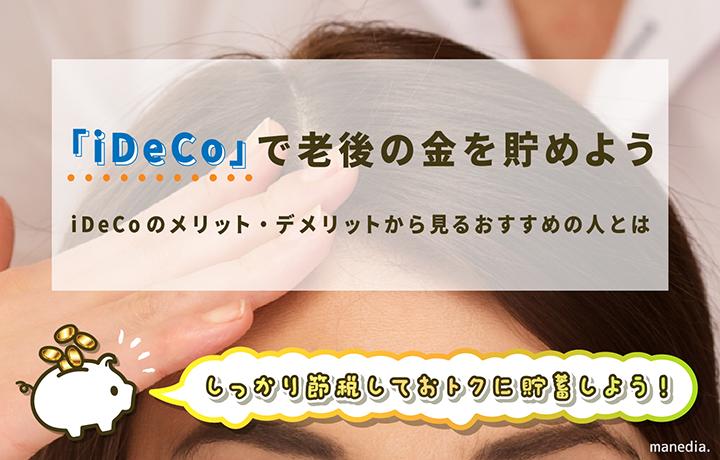 """""""iDeCo""""ってどんな制度?メリット・デメリットから特徴を解説【控除されるお金も紹介】"""