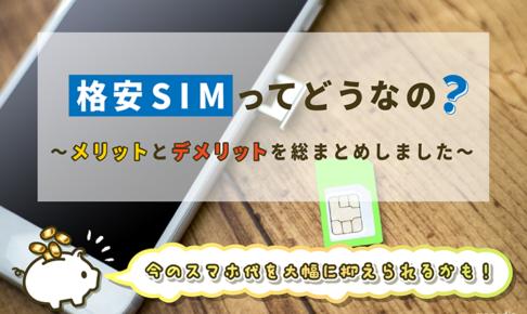"""「格安SIM」の魅力は""""安い""""だけじゃない!価格から選び方までまるっと解説します"""