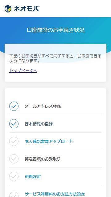 SBIネオモバイル証券のログイン画面