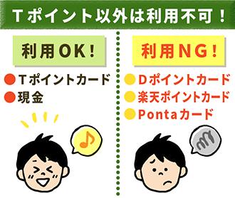Tポイント以外のポイントは利用NG!