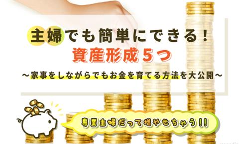 主婦でもできる資産形成。家事をしながらでもお金を育てられる方法を伝授。
