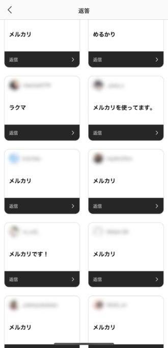 インスタアンケート結果画像「使っているアプリは?」8割がメルカリ