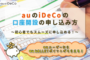 auのiDeCoの口座開設の申し込み方をお教えします!