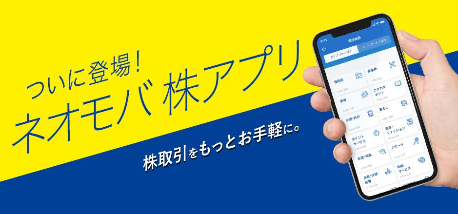 2019年9月にネオモバ公式アプリがリリースされたばかり!