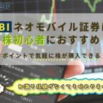 SBIネオモバイル証券は株式投資デビューにおすすめ!