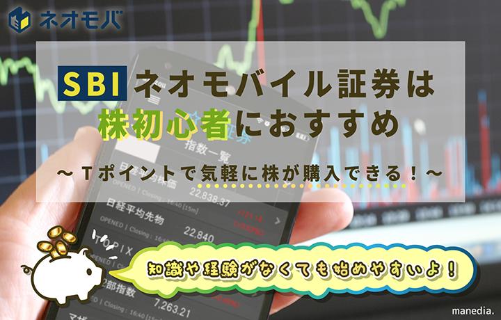 SBIネオモバイル証券は株ド素人にもおすすめ!メリットや口コミ・評判までまとめました