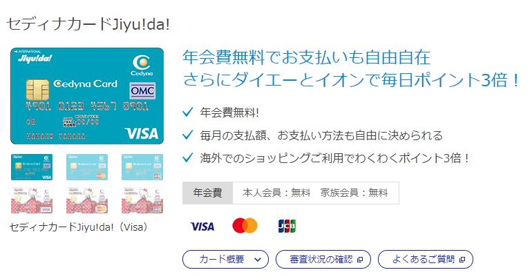 セディナカードJiyu!da!は作りやすい!使いやすい!