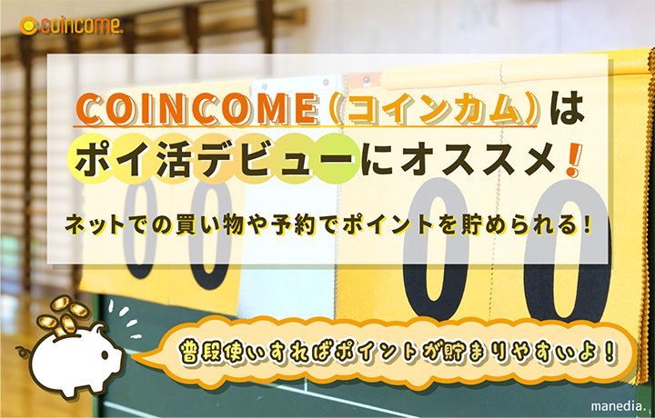 【COINCOME(コインカム)のリアル口コミ】登録方法も画像付きで解説!