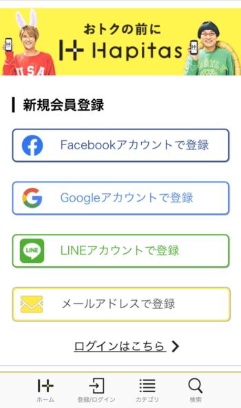 ハピタス登録方法2Facebook、Google、Line、メルアドすきな方法を選ぶ