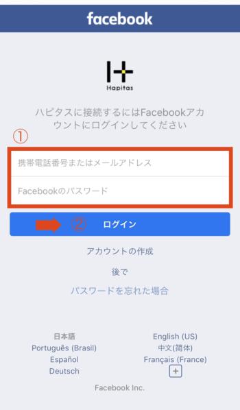 Facebookから登録