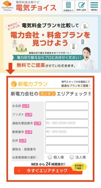 電気チョイスの申し込み方法トップページからそのまま入力