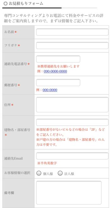 お申込みフォーム画面