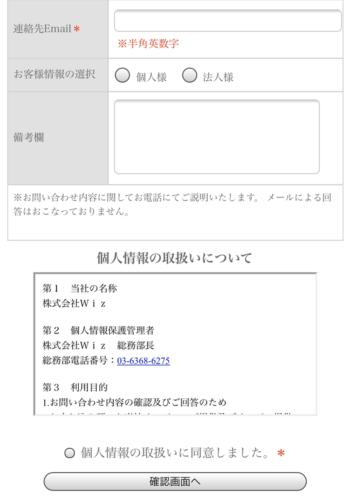 お申し込みフォーム確認画面へタップ