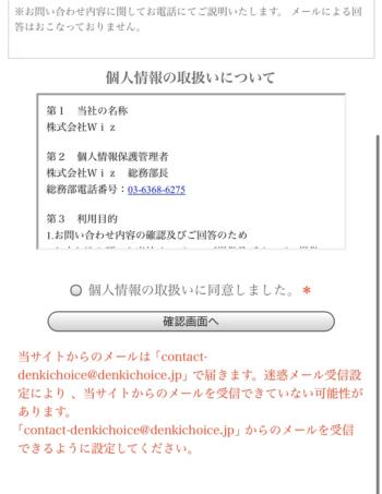 お申込みフォーム確認画面へタップ