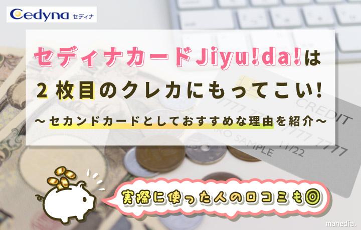 二枚目のクレカはもらえるポイントが高くて特典も豊富な『セディナカードJiyu!da!』で決まり!【おすすめポイントまとめました】