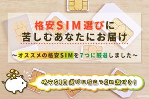 気になる格安SIM7選!業者ごとの特徴や価格を洗い出してみました。