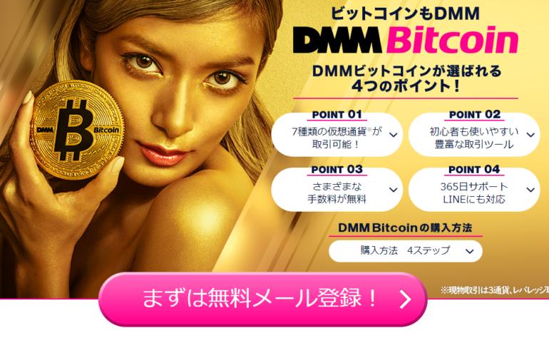複数の仮想通貨をおトクに取引できるDMM Bitcoin