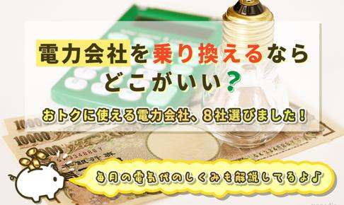本当におトクな電力会社8選をご紹介!