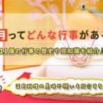 【1月特集】お正月に成人の日など新たな1年を彩るイベントを総まとめ♪