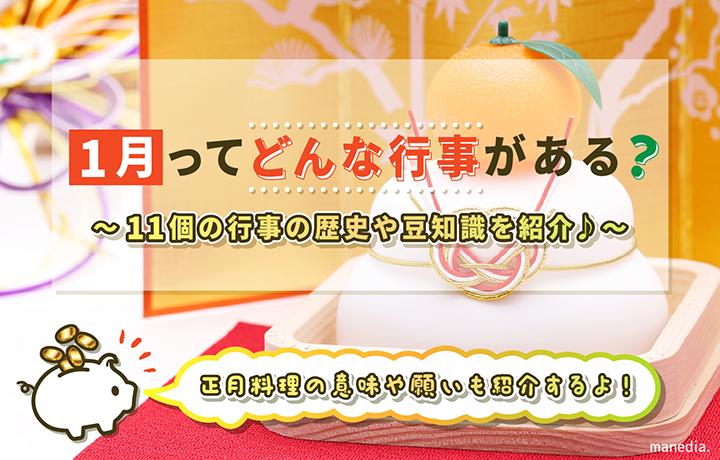 【1月特集】お正月に成人の日など新たな1年を彩るイベントを総まとめ!