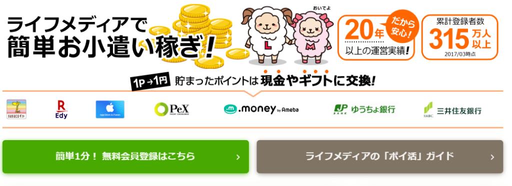1ポイント1円で換金できる「ライフメディア」