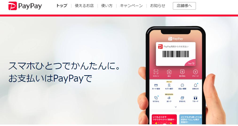 買い物の支払いがスムーズ・おトクになる「PayPay」