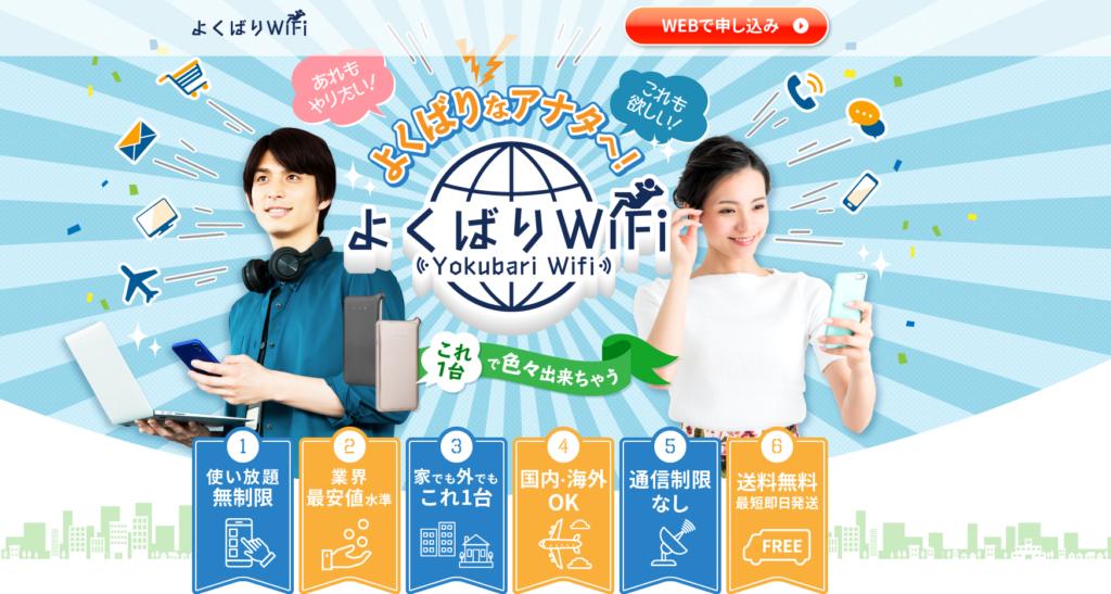 よくばりWi-Fi