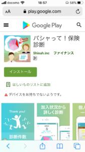 パシャって!保険診断(google play)