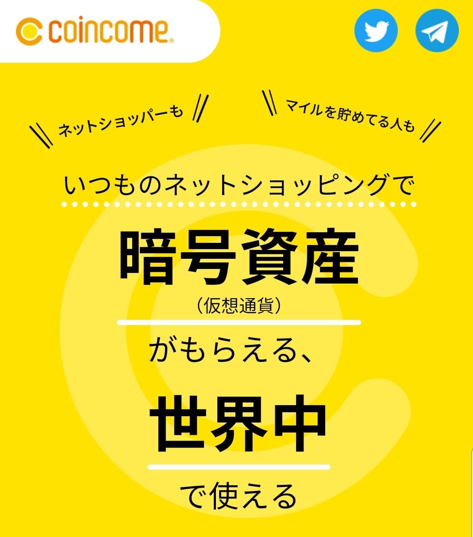 COINCOMEはポイントとして自由に貯めたり使ったりできる仮想通貨!