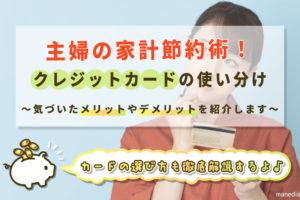 【主婦の実体験】私のクレジットカードの使い分け術!