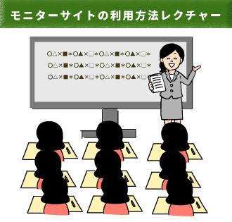 美容モニターの説明会は2~3時間程度で担当者は基本女性のみで安心