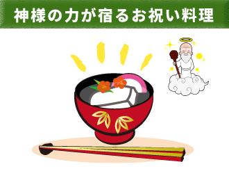 お雑煮は神様の力が宿る祝い料理