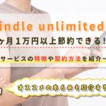kindle unlimitedは無料期間30日で15冊読んでみた!おすすめ本も紹介します♪