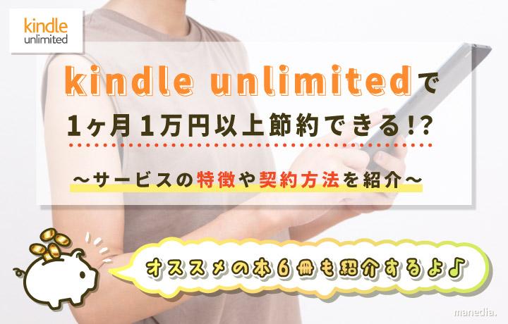 「kindle unlimited」は無料期間30日で130万冊が読み放題!おすすめ本も紹介します♪