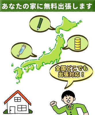 日本全国無料出張いたします!