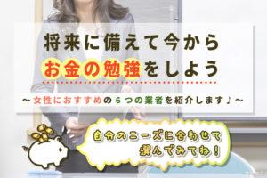 【東京・大阪中心】お金について無料で学べるマネーセミナーとは。女性向けの6つの有名校を紹介します♪