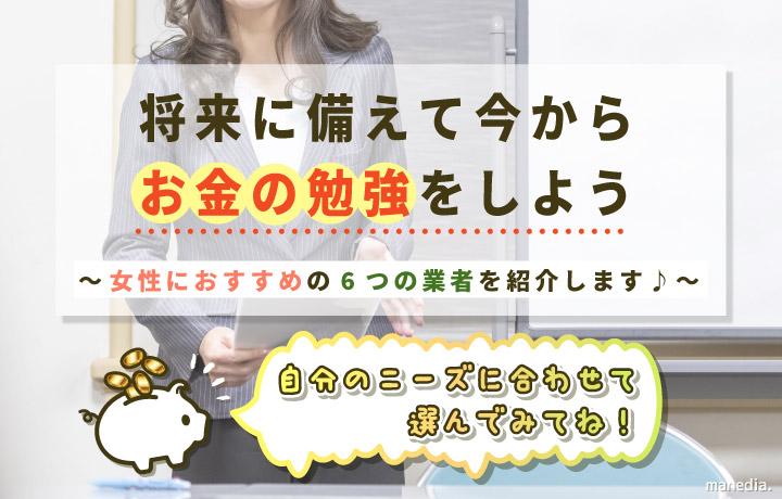 【東京・大阪中心】資産運用を無料で学べるマネーセミナーって?女性向け&初心者向けのおすすめ勉強会6つを紹介♪