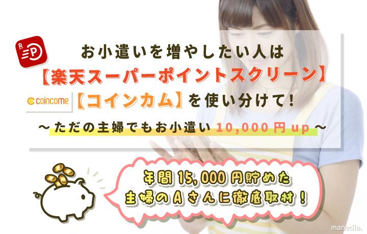 【体験談】「楽天スーパーポイントスクリーン」と「コインカム」の使い分けでお小遣いが10,000円UPした件