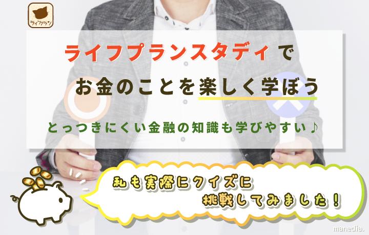 無料アプリ「ライフプランスタディ」はゲーム感覚でお金の勉強ができる!【実際に使ってみた感想】