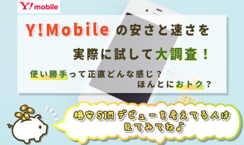 Y!Mobileの安さ・速さを実際に使ってみて体験してみました!