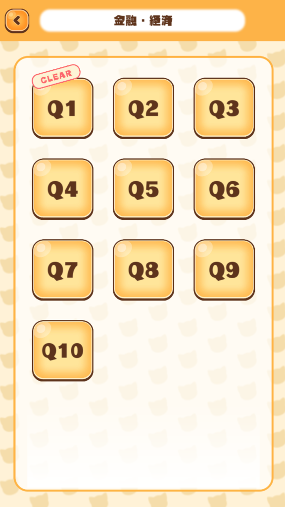 1問正解するとチェックマークがつく