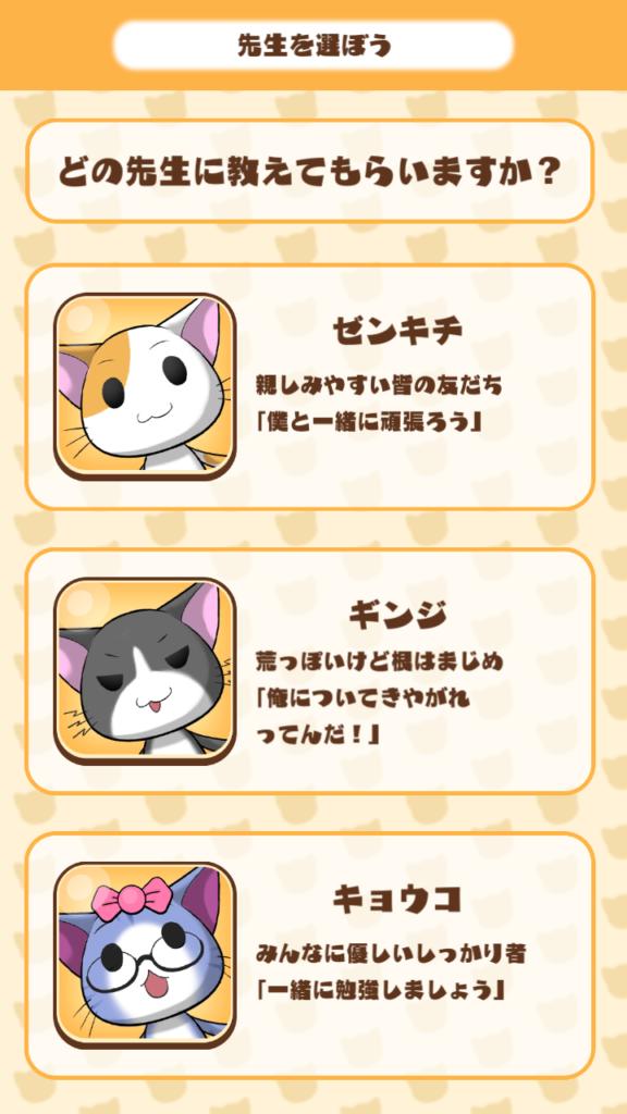 3匹のネコから先生役を選んでスタート!