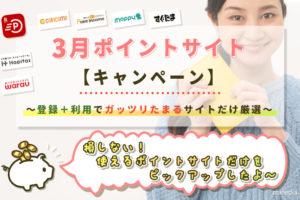 3月のポイントサイトキャンペーンまとめアイキャッチ