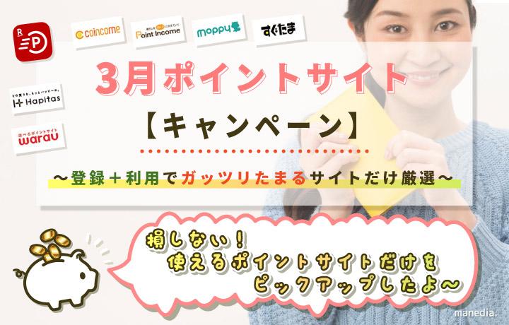 【2020年3月】のポイントサイトのキャンペーン≪6選≫!期間限定で最大〇万円分ゲットできるかも・・・!