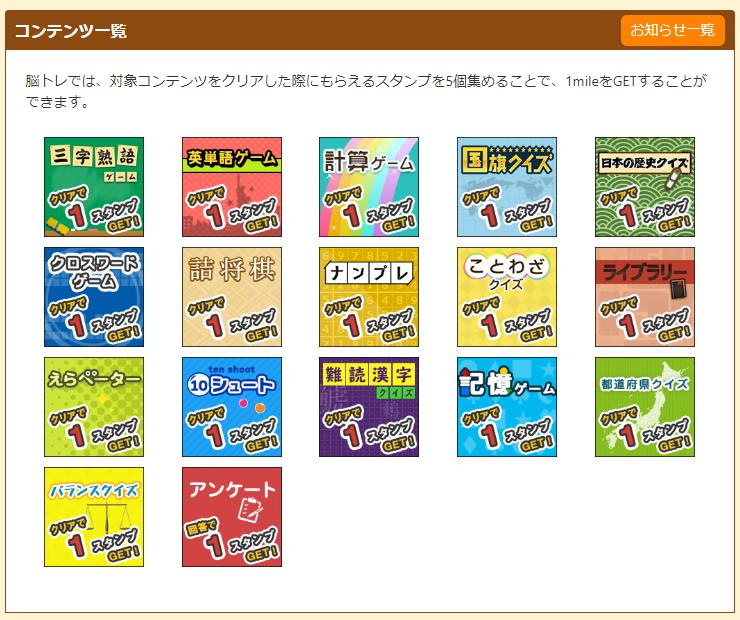 すぐたまのPCサイトでは「クイズゲーム」も楽しめる