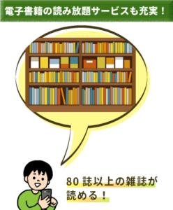 80誌以上の雑誌が読める!