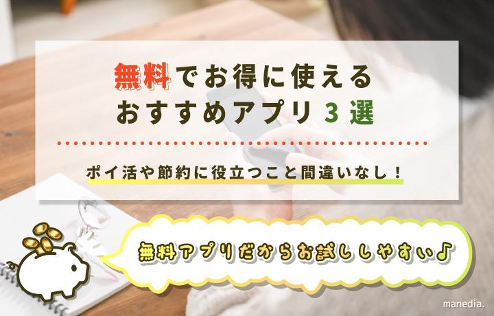 こんなにお得で大丈夫⁈今インストールすべき便利&お得な神アプリ3選【完全無料版】