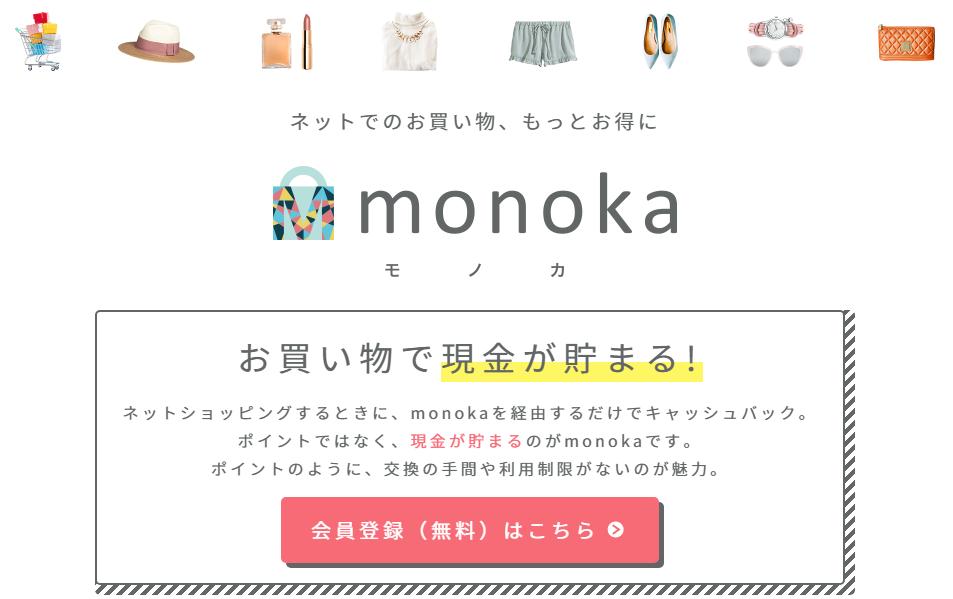 買い物するだけでお金が戻ってくる「monoka」